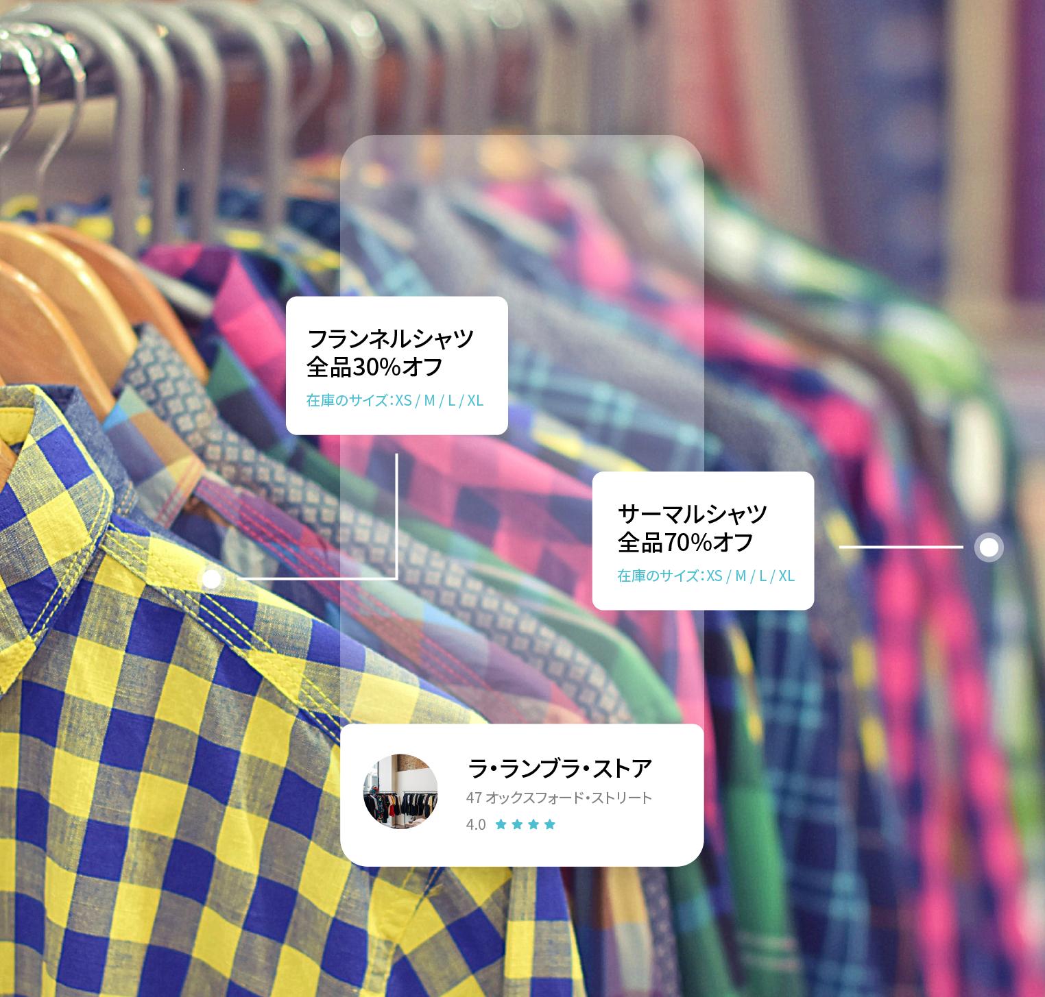店舗でシャツのセール情報を示すVeraの完成イメージ - フランネルシャツ全品30%オフ