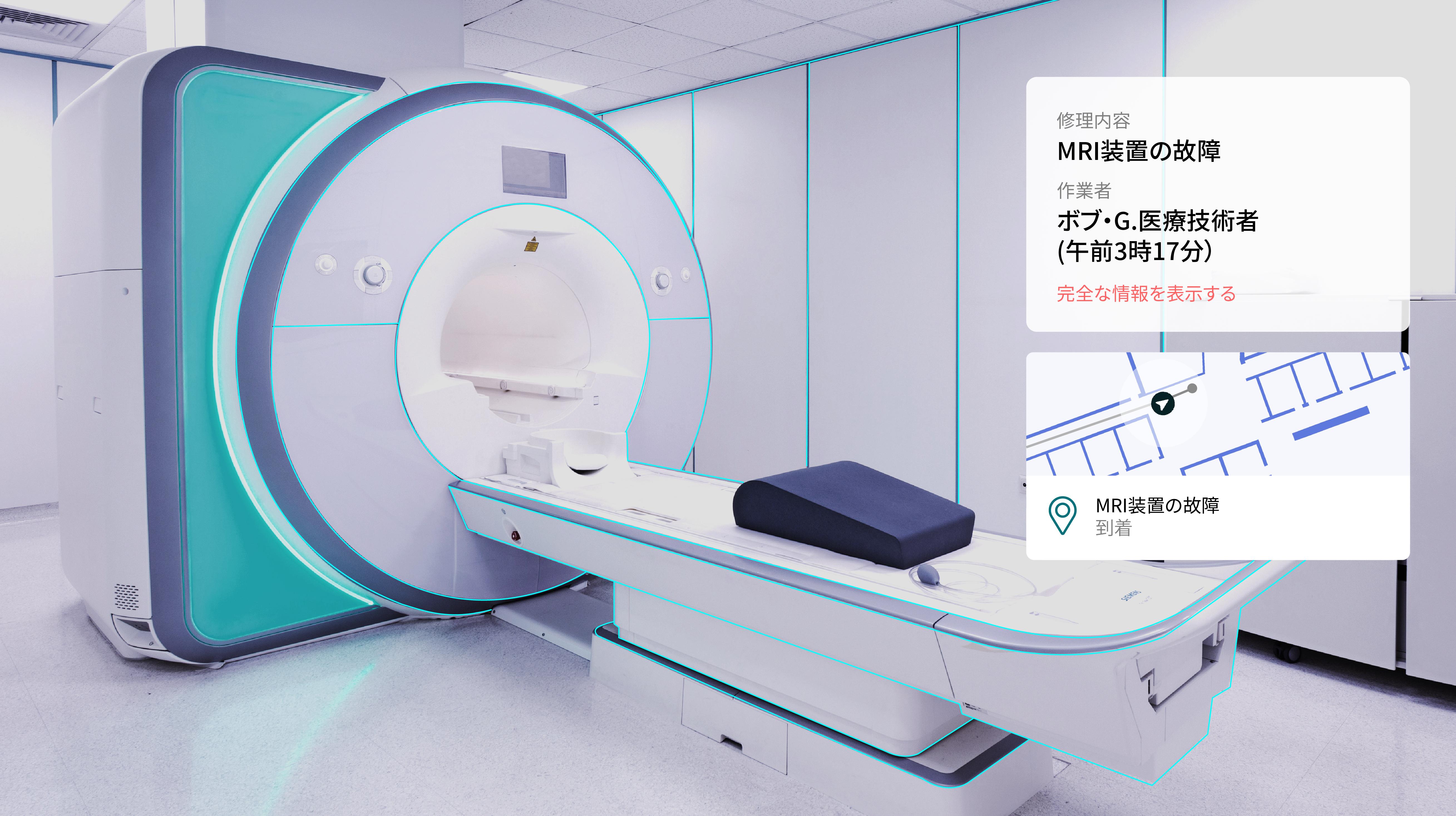 CTスキャン装置に関するチケットのオーバーレイ表示 - 「修理内容:MRI装置の故障。作業者:ボブ・G.医療技術者(午前3時17分)。リンク:完全な情報を表示する」と表示。